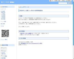 こんな感じのWikiです。